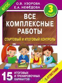 Все комплексные работы. Стартовый и итоговый контроль с ответами : 3-й класс : Русский язык. Окружающий мир. Литература. Математика : 15 итоговых и тренировочных вариантов (ФГОС)