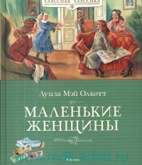 Маленькие женщины : роман