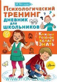 Психологический тренинг. Дневник для школьников «Это я!»