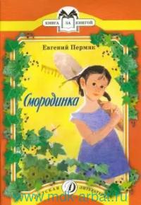 Смородинка : рассказы и сказки
