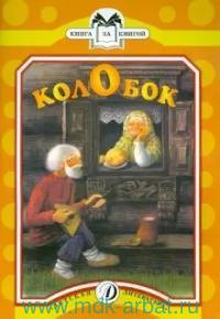 Колобок : русская народная сказка в пересказе К.Д. Ушинского