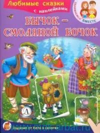Бычок - смоляной бочок : русская народная сказка
