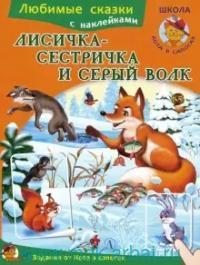 Лисичка - сестричка и серый волк : русская народная сказка в обработке А. Н. Афанасьева и О. И. Капицы