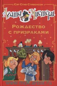Агата Мистери. Рождество с призраками : роман
