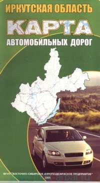 Иркутская область : карта автомобильных дорог