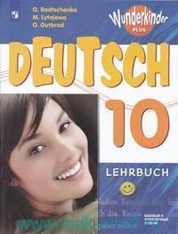 Немецкий язык : 10-й класс : учебное пособие для общеобразовательных организаций : базовый и углубленный уровни = Deutsch 10. Lehrbuch