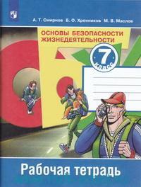Основы безопасности жизнедеятельности : 7-й класс : рабочая тетрадь : учебное пособие для общеобразовательных организаций (ФГОС)