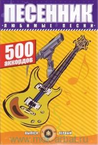 Песенник. 500 аккордов. Вып.1. Любимые песни : учебно-методическое пособие