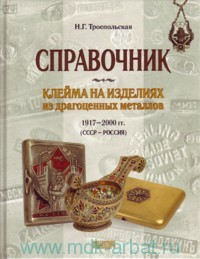 Клейма на изделиях из драгоценных металлов 1917 - 2000 гг. (СССР - Россия)