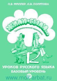Жили-были... : 12 уроков русского языка. Базовый уровень : грамматический практикум
