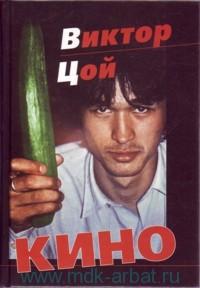 Цой: Иллюстрированная история жизни и творчества Виктора Цоя и группы «Кино»