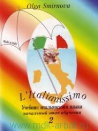 L'Italianissimo : учебник итальянского языка : Начальный этап обучения. В 2 кн. Т.1. Кн.2