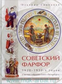 Советский фарфор 1920-1930-х годов в частных собраниях Санкт-Петербурга : каталог