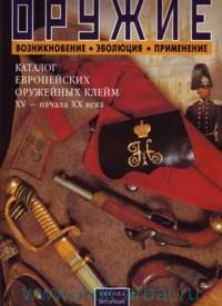 Оружие : Возникновение. Эволюция. Применение ; каталог европейских оружейных клейм XV - начала XX века