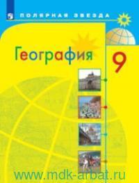 География : 9-й класс : учебник для общеобразовательных организаций (ФГОС)