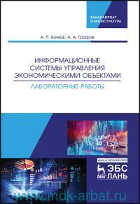 Информационные системы управления экономическими объектами : лабораторные работы