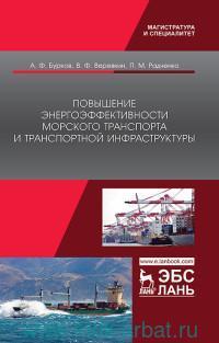 Повышение энергоэффективности морского транспорта и транспортной инфраструктуры : монография