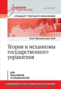 Теория и механизмы государственного управления : учебник для вузов