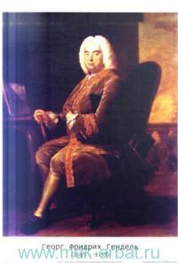 Георг Фридрих Гендель (1685-1759) : портрет