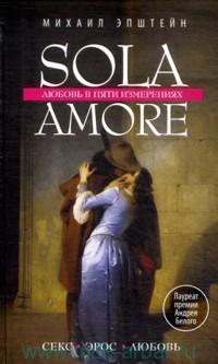 Sola amore : любовь в пяти измерениях