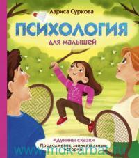 Психология для малышей : #Дунины сказки. Продолжение занимательных историй