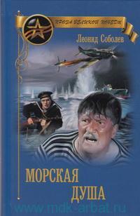 Морская душа : роман
