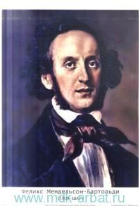 Феликс Мендельсон-Бартольди (1809-1847) : портрет