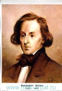 Фридерик Шопен (1810-1849) : портрет