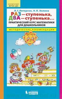 Раз - ступенька, два - ступенька... : практический курс математики для дошкольников : методические рекомендации (ФГОС ДО)