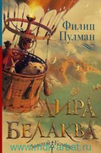 Лира Белаква : сборник