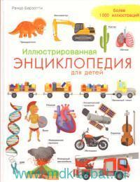 Иллюстрированная энциклопедия для детей
