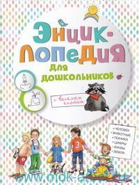 Энциклопедия для дошкольников