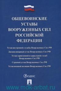 Общевоинские уставы Вооруженных сил Российской Федерации : сборник нормативных правовых актов