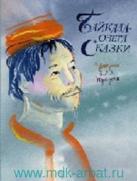 Байкала-озера сказки : сборник