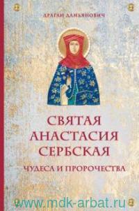 Святая Анастасия Сербская. Чудеса и пророчества