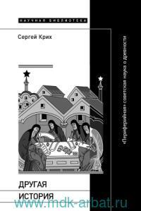 Другая история : «Периферийная» советсткая наука о древности