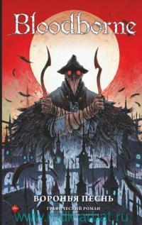 Bloodborne. Воронья песнь : графический роман