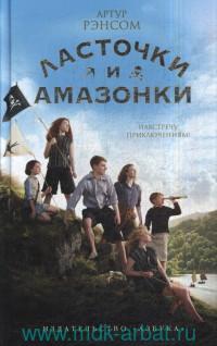 Ласточки и Амазонки : роман
