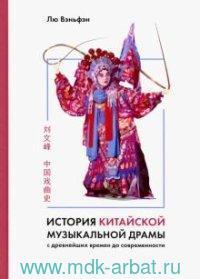 История китайской музыкальной драмы