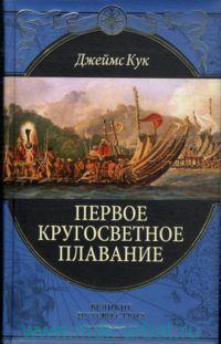 Первое кругосветное плавание : экспедиция на «Индеворе» в 1768-1771 годах