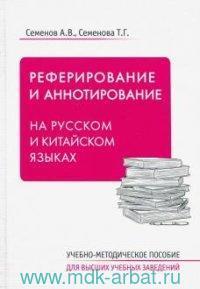 Реферирование и аннотирование на русском и китайском языках : учебно-методическое пособие