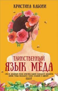 Таинственный язык меда : роман
