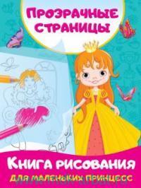 Книга рисования для маленьких принцесс