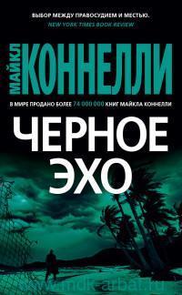 Черное эхо : роман