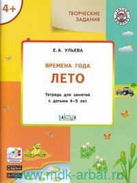 Творческие задания. Времена года. Лето : тетрадь для занятий с детьми 4-5 лет (соответствует ФГОС ДО)