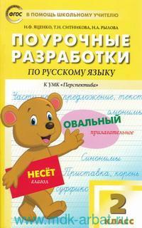 Поурочные разработки по русскому языку : 2-й класс : к УМК Л. Ф. Климановой, Т. В. Бабушкиной («Перспектива») (соответствует ФГОС)