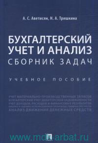 Бухгалтерский учет и анализ : сборник задач : учебное пособие