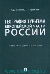 География туризма Европейской части России : учебно-методическое пособие