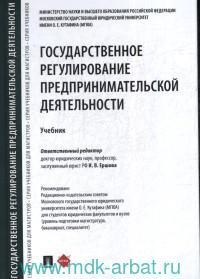 Государственное регулирование предпринимательской деятельности : учебник