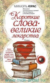 Короткие слова - великие лекарства : роман